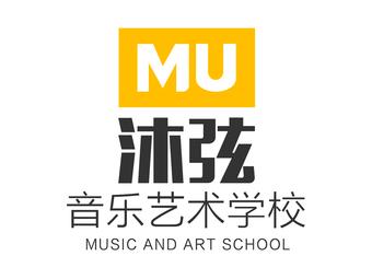 沐弦音乐艺术学校