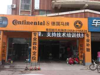 马牌轮胎(北京中路店)