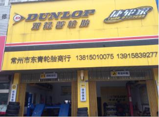 邓禄普轮胎专卖店(东青店)