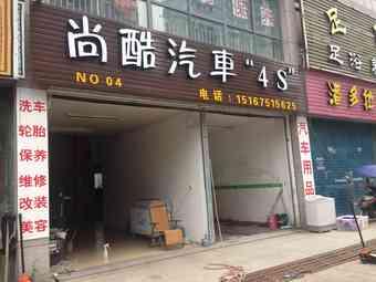 尚酷汽车4S(兰亭镇店)
