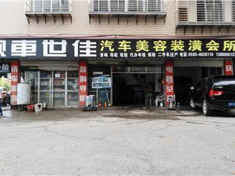 靓车世佳汽车美容装潢会所(站前大道店)