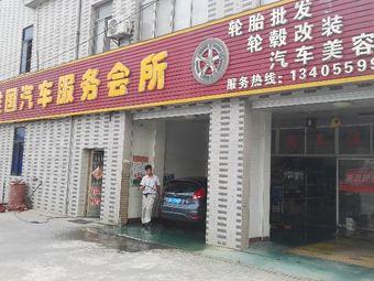 维国汽车服务会所(界牌镇店)