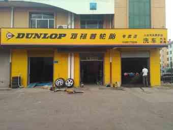 邓禄普轮胎(开北路店)