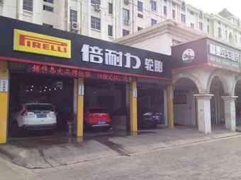 倍耐力轮胎(珠江路店)