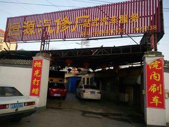 恒源汽修厂一站式汽车服务(淮海中路店)
