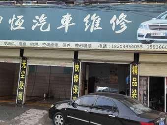 坤恒汽车维修中心(黄河路店)