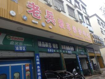 老兵爱车养护中心(一环北路店)