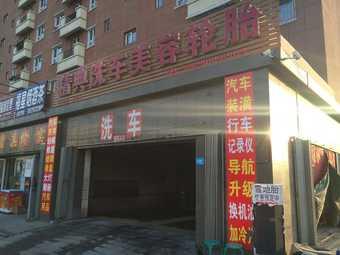 精典汽车洗车美容轮胎(东山路店)