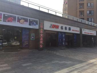 名车港(永平南路店)