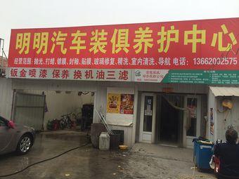 明明汽车装俱养护中心(东平道店)
