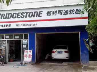 普利司通轮胎店名骏美车馆(枣刘路店)