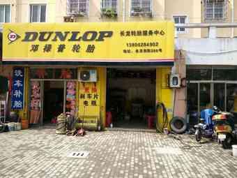 长龙轮胎服务中心(长龙街店)