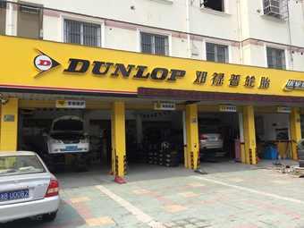 邓禄普轮胎(二环东路店)