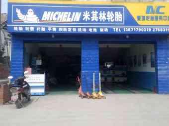 爱城轮胎服务中心(荣华路店)