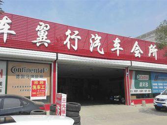 车翼行汽车会所(112国道店)