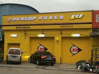 文博轮胎店(长安北路店)