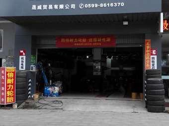 倍耐力轮胎(江滨南路店)