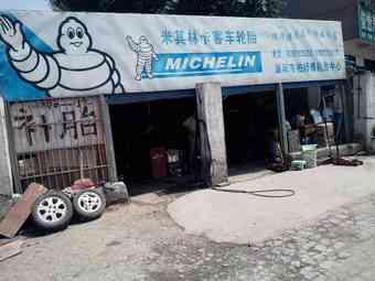 米其林轮胎(中原西路店)