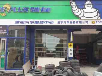 米其林驰加(康庄大道店)