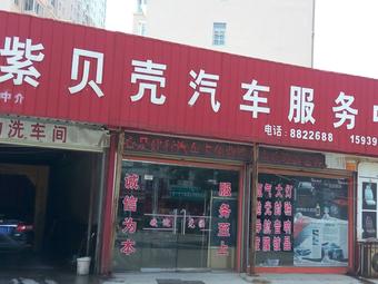 汽车超人紫贝壳汽车服务中心(远航路店)