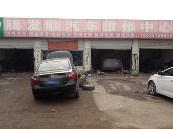 腾发顺汽车维修中心(大丰堆店)