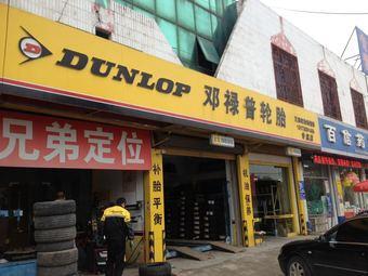 邓禄普轮胎(平行北路店)