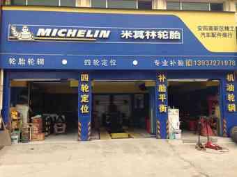 米其林轮胎(文昌大道店)