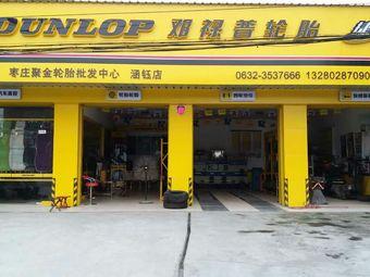 邓禄普轮胎专卖店(长乐路店)