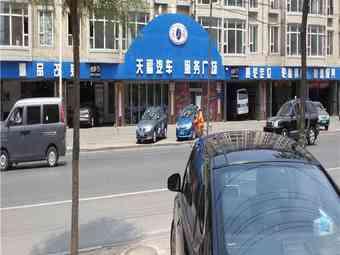 天福汽车服务广场(新兴大街店)