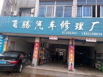 飞腾汽车修理会所(洪武路店)
