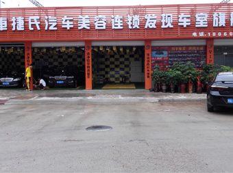 车捷仕汽车服务中心(名苑店)
