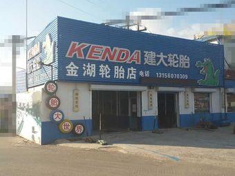 金湖轮胎店(滨港路店)
