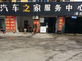 汽车之家服务中心(董庄路店)