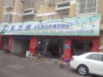 车之缘汽车美容装潢中心(永丰路店)