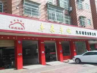 车来车旺汽车服务中心(桔苑南路店)