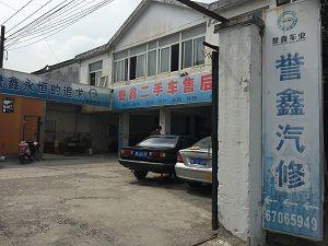 誉鑫二手车售后服务站(上高路店)