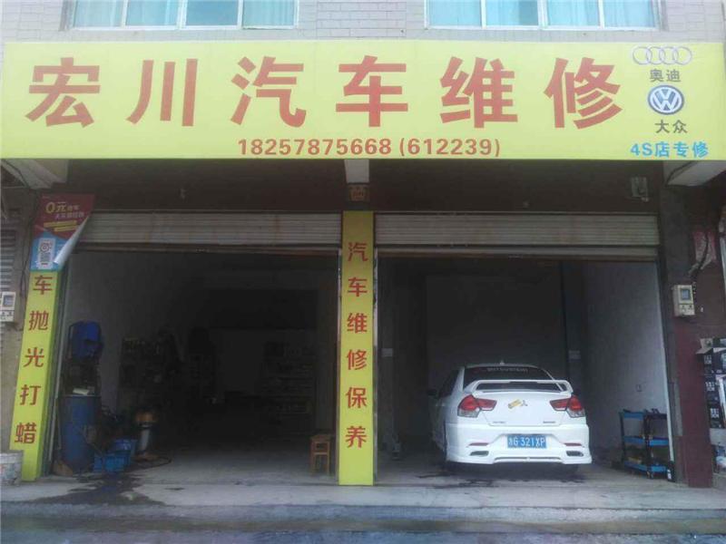 宏川汽车维修