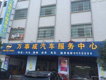 万事成汽车服务中心(蕉田泰园一路店)