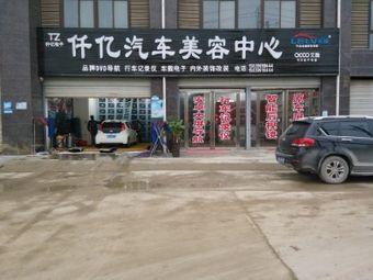 仟亿汽车美容中心(解放路店)