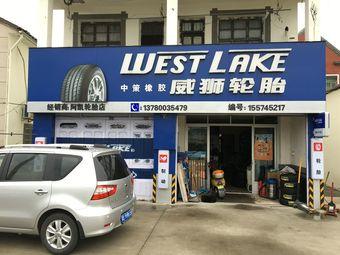 威狮轮胎(三北西路店)