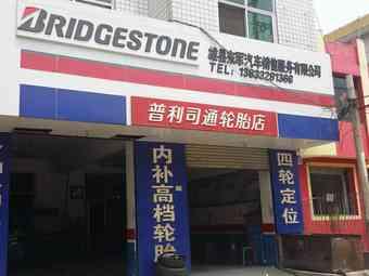 普利司通轮胎店(文昌大街店)