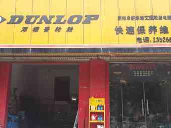 邓禄普轮胎(新华路店)