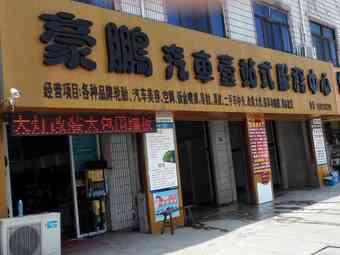 豪鹏汽车一站式服务中心(塍东路店)