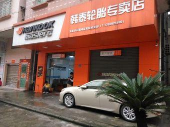 韩泰轮胎专卖店(兴龙路店)