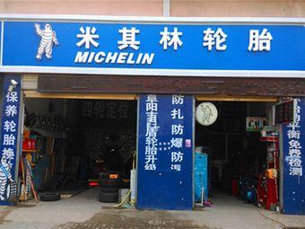米其林轮胎(清河西路店)