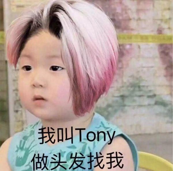 为什么全国每家理发店都有一个tony老师?