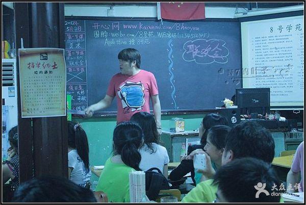 【n7的叶子】做了不起的中国人~~8号学苑