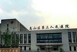 惠山区第三人民医院