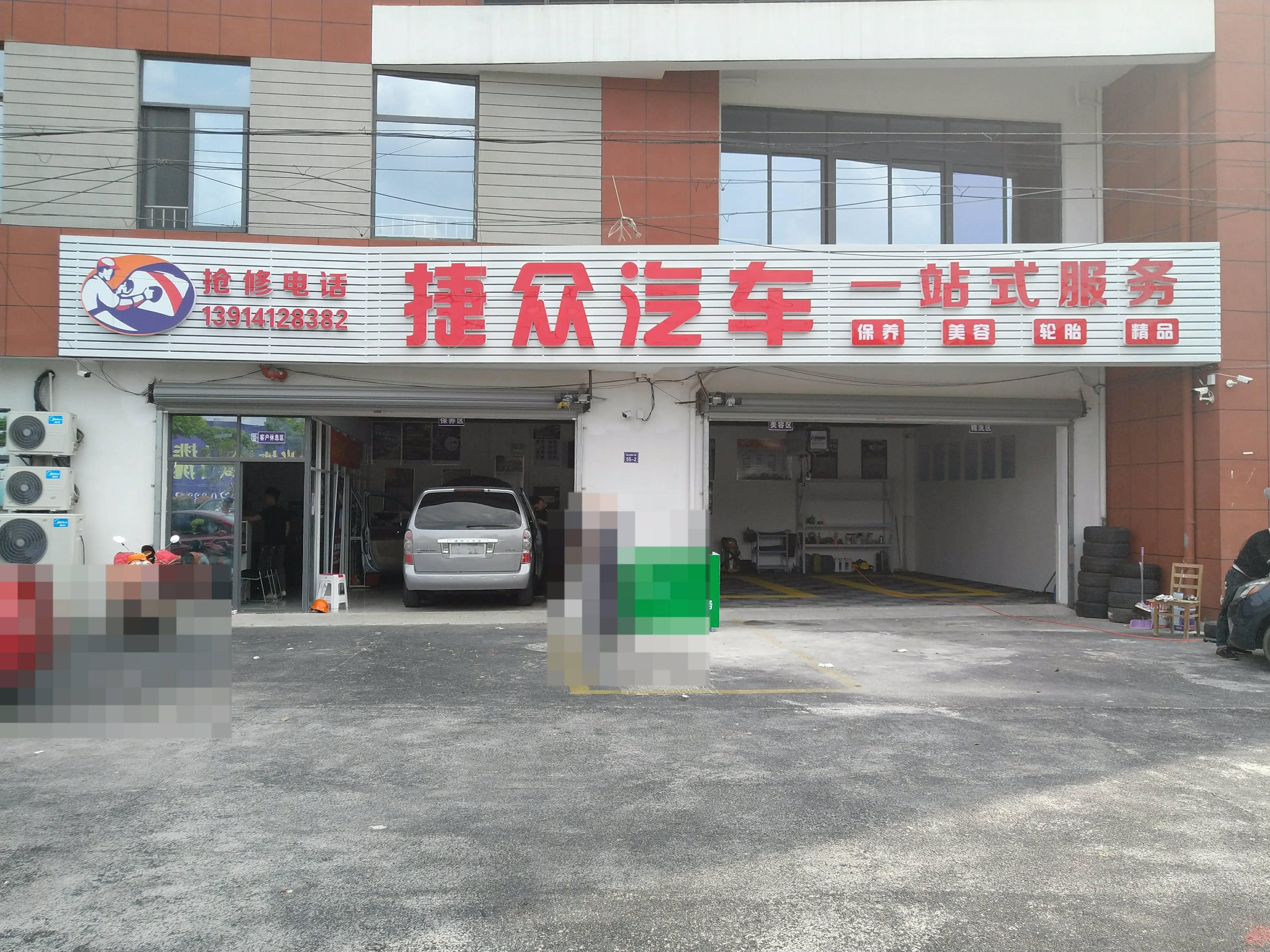 【东亭捷众汽车维修服务部】无锡连锁大全,点击查看1