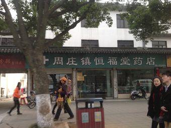 恒福堂药店